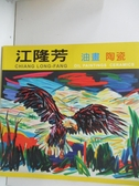 【書寶二手書T1/藝術_EF6】江隆芳油畫陶瓷_國立歷史博物館編輯委員會
