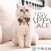 貓項圈領結貓頸圈寵物飾品貓可愛貓咪項圈【千尋之旅】