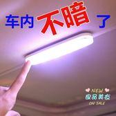 汽車吸頂燈 汽車閱讀燈led車內燈 超亮車載吸頂燈改裝室內裝飾燈照明燈氛圍燈