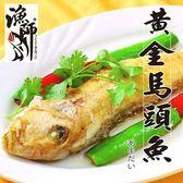 海南嚴選 黃金馬頭魚 ( 500g±10%_一公斤 )【漁師】