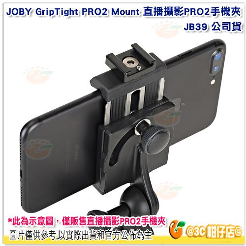 JOBY JB39 GripTight PRO 2 Mount 手機夾 公司貨 手機支架 橫豎拍 適直播攝影 可調整角度
