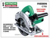 【台北益昌】《含側柄》日立 HITACHI C7SS (190mm) 手提 電動 圓鋸機 電鋸 非 bosch makita