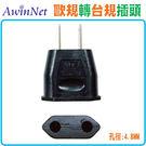 轉接頭2入台灣規格歐規轉台規轉接頭電源轉接插頭轉換器(4.8)