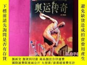 二手書博民逛書店罕見奧運傳奇(有贈言自鑑)Y161031 黃亞玲主編 大象出版社