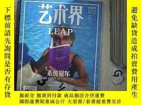 二手書博民逛書店藝術界LEAP罕見2015年5、6月Y261116