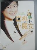 【書寶二手書T9/嗜好_NMC】圍棋小魔女_潘寧
