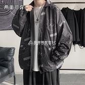 春季外套男潮流帥氣寬鬆ins潮牌兩面穿夾克男休閒百搭青少年風衣 快速出貨 快速出貨