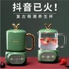 快速出貨 復古小南瓜養生壺陶瓷養生杯110v電熱燉杯家用多功能全自