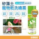 矽藻土寵物乾洗噴霧/除蚤(升級220ml...