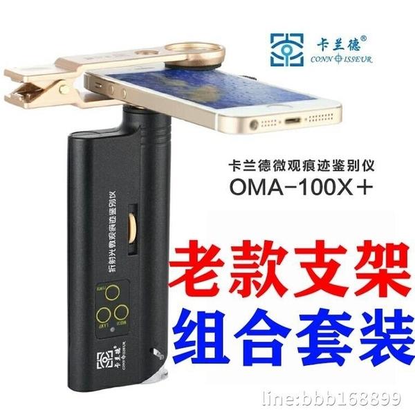 放大鏡 卡蘭德OMA100倍放大鏡瓷器古玩翡翠玉石鑒定工具儀器折射光顯微鏡 星河光年DF