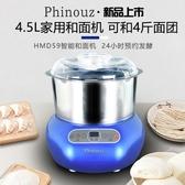 鉑諾斯小型全自動和面機家用揉面發酵機商用和面醒面攪拌廚師機 城市科技DF