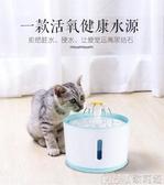 貓咪飲水機小花飲水機寵物飲水用品貓狗飲水器自動循環貓用喝水機 歌莉婭
