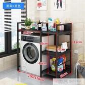 洗衣機置物架滾筒家用陽台多功能儲物衛生間上方創意空間收納架子  雙12購物節 YTL
