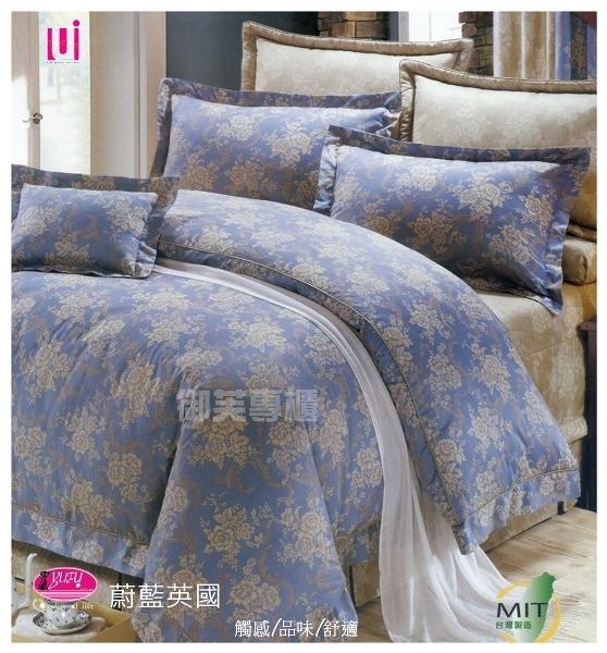 七件式精梳床罩組(6*6.2尺)加大*╮☆ 御芙專櫃『蔚藍英國』週年慶推薦