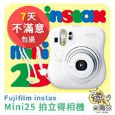 平輸 富士 INSTAX MINI25 快速出貨 開學季優惠 拍立得相機 單機 白 免運 MINI 25 保固一年 宋仲基 代言