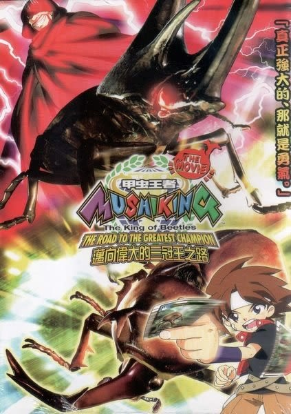 甲虫王者邁向偉大的三冠王之路 電影版 DVD 甲蟲王者 (購潮8)