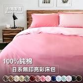 寢居樂台灣製 日式無印亮彩 雙人床包(含枕套)【100%精梳純棉】透氣親膚、多款色系任選
