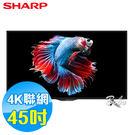 【限量特價】SHARP夏普 45吋 4K...