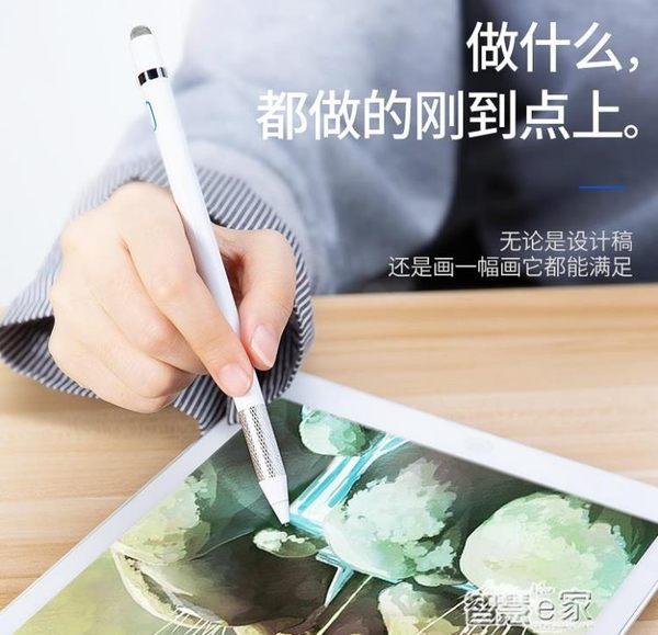 觸控筆 電容筆ipad手寫觸控筆pencil主動式細頭2018新款apple觸屏通用繪畫智能指繪筆pro觸摸 全館九折