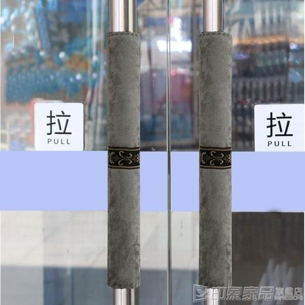 防寒防滑門把手套冰箱拉手套商用方形玻璃大門扶手拉手保護套布藝 印象