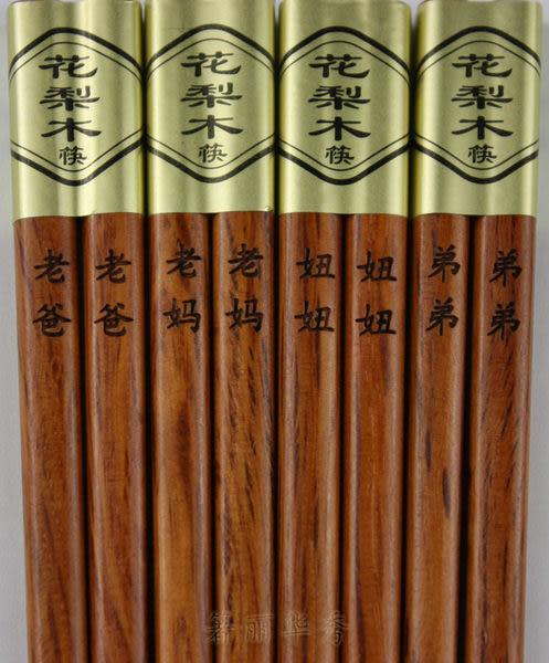 花梨木 天然無漆無蠟家用筷子