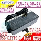 LENOVO 65W 變壓器(原廠)-IBM 聯想 20V/3.25A,15V/3A,9V/2A,5V/2A,T470S,T480,T480S,T570,T580,T580S,TYPE-C
