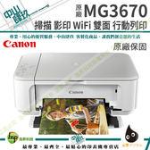 【登錄送禮券300】Canon PIXMA MG3670 無線多功能相片複合機 時尚白