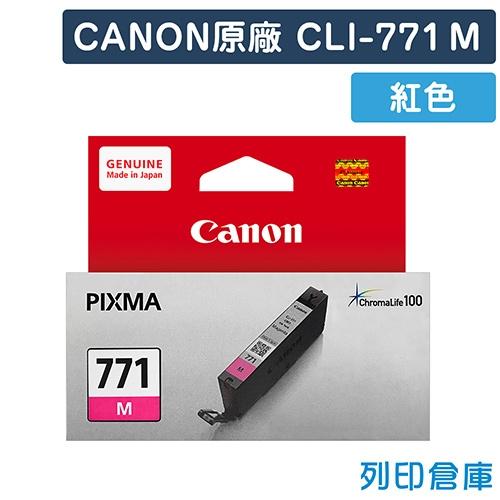 原廠墨水匣 CANON 紅色 CLI-771M /適用 Canon PIXMA MG5770/MG6870/MG7770