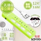 免運【KINYO】12呎 2P四開四插安全延長線(SD-244-12)台灣製造‧新安規