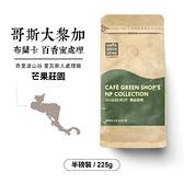 哥斯大黎加布蘭卡奇里波山谷里瓦斯人處理廠芒果莊園百香蜜處理咖啡豆(半磅)|咖啡綠商號