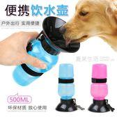 狗 狗狗外出水壺水杯便攜式隨身遛狗喝水器泰迪寵物便攜水壺狗狗用品·夏茉生活
