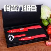 陶瓷刀組合 3件組-4吋水果刀6吋水果刀削皮刀刀具禮盒8色73pp570[時尚巴黎]