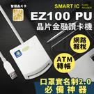 晶片讀卡機 EZ100PU ATM讀卡機 網路讀卡機 健保卡 金融卡 轉帳 報稅 繳費 IC晶片 自然人憑證