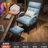 電競椅 電腦椅家用久坐辦公室靠背書桌椅子宿舍電競椅游戲座椅懶人沙發椅【快速出貨八折優惠】