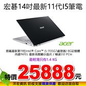 現貨!【25888元】宏碁ACER 14吋筆記型電腦最新I5/8G/512G SSD/可選規格可再升級台南可自取刷卡