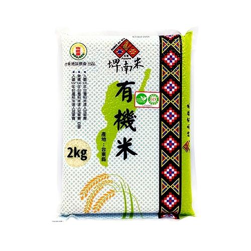 【台東地區農會】埤南米-有機米2公斤/包