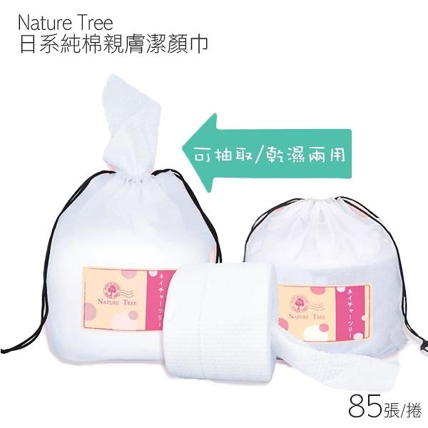 Nature Tree 日系純棉親膚潔顏巾 85張/捲 洗臉 卸妝 乾濕兩用 化妝棉【小紅帽美妝】