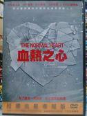 挖寶二手片-M10-064-正版DVD*電影【血熱之心】-馬克魯法洛*茱莉亞羅勃茲