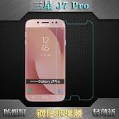 鋼化玻璃貼三星GALAXY J7 Pro 手機保護貼絲印鋼化膜保護貼j7 pro 5 5