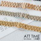 手錶館│16mm-24mm 七珠不鏽鋼帶組