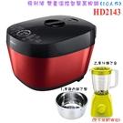 【贈不鏽鋼內鍋+原廠果汁機】飛利浦 HD2143 PHILIPS 雙重溫控智慧萬用鍋