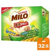 美祿 雙倍牛奶巧克力麥芽飲品 30g (10入)x32盒/箱【康鄰超市】