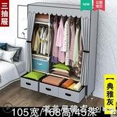 簡易衣櫃出租房用布衣櫃現代簡約單人組裝布藝櫃子家用臥室掛衣櫥 NMS漾美眉韓衣