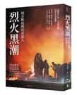 烈火黑潮:城市戰地裡的香港人(隨書附贈《爆眼少女》手繪海報) 作者:李雪莉、楊智強、陳怡靜等/著;余