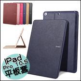 蘋果 iPad Pro 10.5 平板皮套 保護套 皮套 平板 全包覆 支架 保護 卡羅門 平板套