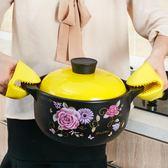 2只微波爐手套防燙硅膠套廚房小工具夾碗盤器隔熱烤箱手套耐高溫「摩登大道」