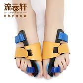 百貨週年慶-腳趾矯正器大腳拇指外翻腳趾內翻大腳骨腳趾套分離器拇外翻矯正器重疊趾夜用