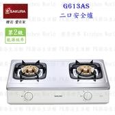 【PK 廚浴 館】高雄櫻花牌G613AS 雙口安全台爐G613 瓦斯爐 店面可補助