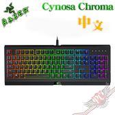 [ PC PARTY  ] 雷蛇 Razer 薩諾狼蛛幻彩 一般版 Cynosa Chroma  RGB 薄膜式鍵盤