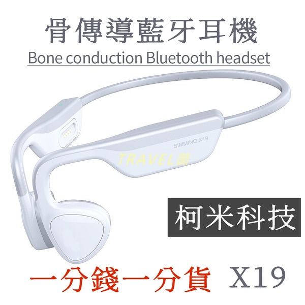 X19 骨傳導耳機 骨傳導 游泳耳機 水下耳機 自帶8G內存 運動 MP3耳機 耳掛式 騎行 戶外 跑步